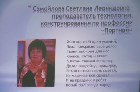 Поздравления с днем учителя мастеров производственного обучения